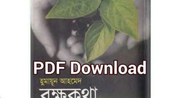 বৃক্ষ কথা বই PDF Download (ভেষজ ঔষধি ৫০ টি গাছ)