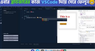 VSCode Edge Devtool Bangla: এবার (HTML,CSS,JS) কোডের রেজাল্ট VSCode দিয়ে সরাসরি দেখতে পারবেন ব্রাউজারে যেতে হবেনা