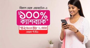 [Hot] Bkash Account থেকে Airtel Number এ 42 Taka Recharge করে 100% Cash Back নিয়ে নিন.!!(শর্ত প্রযোজ্য)