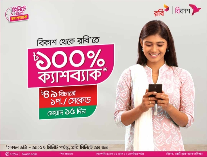 [Hot] Bkash Account থেকে Robi Number এ 49 Taka Recharge করে 100% Cash Back নিয়ে নিন.!!(শর্ত প্রযোজ্য)