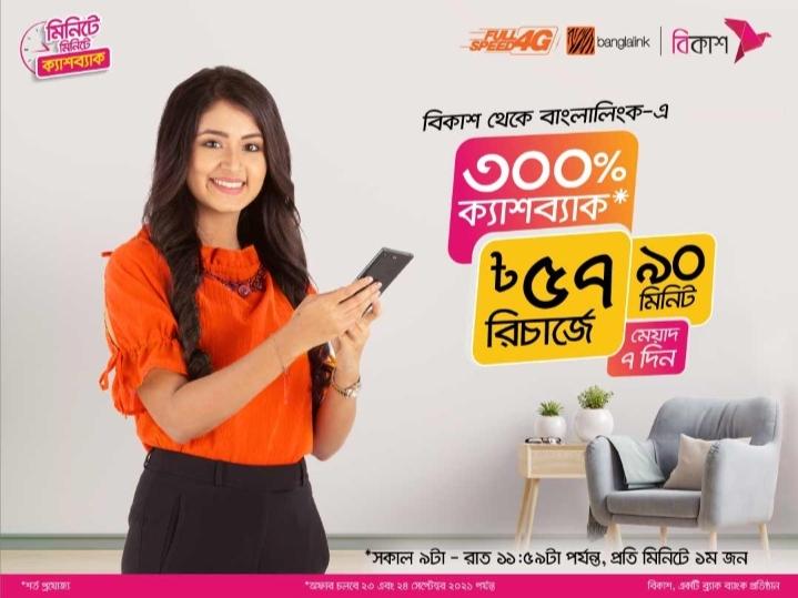 [Hot] Bkash Account থেকে Banglalink Number এ 57 Taka Recharge করে 300% Cash Back নিয়ে নিন.!!(শর্ত প্রযোজ্য)