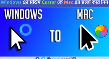 এবার Windows এর মাউস Cursor কে MacOS এর মতো করে নিন
