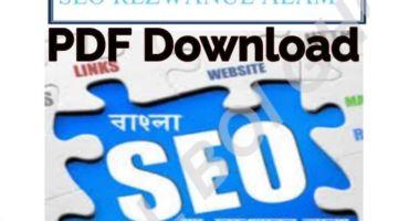এসইও by রেজওয়ানুল আলম PDF Download   নতুনদের জন্য এসইও শেখার সেরা বই