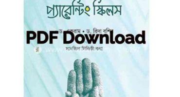 সন্তানের দীক্ষা PDF Download by সামসুল আরেফিন শক্তি