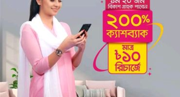 [Hot] Bkash Account থেকে ১০ টাকা Mobile Recharge করে ২০০% ক্যাশব্যাক নিয়ে নিন (শর্ত প্রযোজ্য)