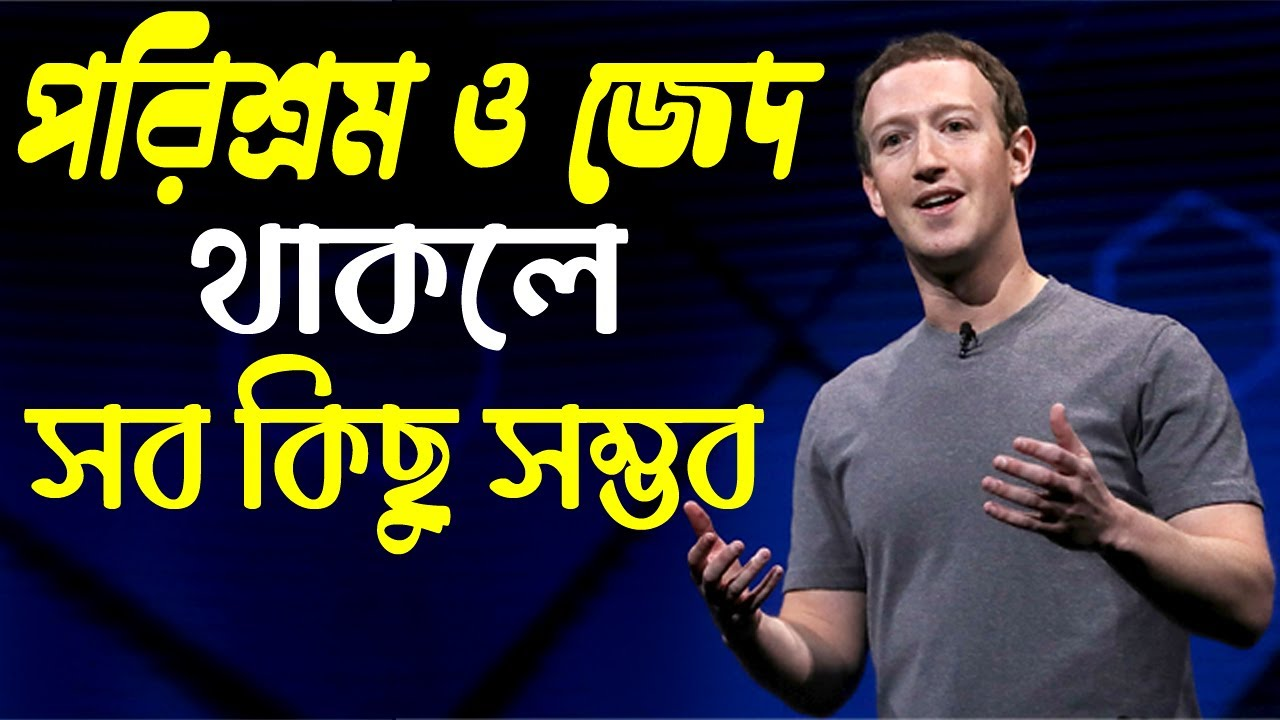 পরিশ্রম ও জেদ দিয়ে সবকিছু অর্জন করা সম্ভব.. Motivational Success Story.. Mark Zuckerberg Story