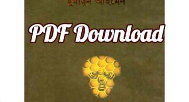 আমার প্রিয় ভৌতিক গল্প Pdf download byহুমায়ূন আহমেদ
