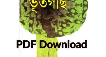 ভূতগাছ বই : Vut Gach  PDF Download By ইমদাদুল হক মিলন