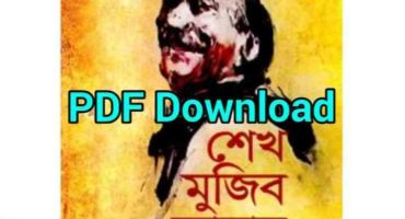 শেখ মুজিব আমার পিতা Pdf download – byশেখ হাসিনা