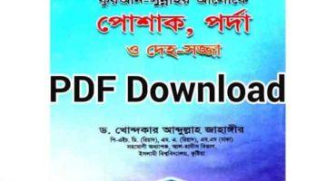 কুরআন-সুন্নাহর আলোকে পোশাক, পর্দা ও দেহ-সজ্জা Pdf download