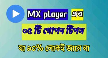 MX player এর ০৫ টি গোপন টিপস যা ৯০% মানুষ ই জানে না । MX player hidden tips .