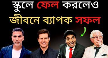 জীবনে বারবার ব্যর্থ হচ্ছেন। আর্টিকেলটি একবার পড়ুন।  Motivational Story of Successful People in Bangla