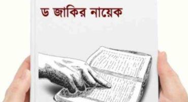 কুরআন কি আল্লাহর বাণী? Pdf download byডা. জাকির নায়েক   Quran Ki Allahor Bani