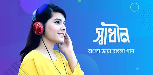 #FirstOnNet ডাউনলোড করে নিন Shadhin Music Premium Mod Apk
