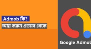 Google Admob কি? গুগল এডমোব থেকে টাকা ইনকাম করার উপায়