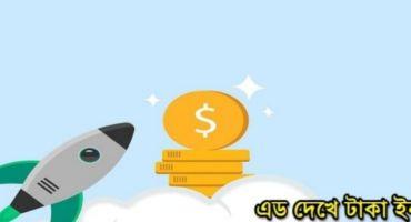 অ্যাড বা বিজ্ঞাপন দেখে টাকা ইনকাম করার উপায় 2021