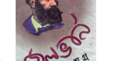 জুলভার্ন রচনাসমগ্র (Julvarn Roconasomogro) PDF Download