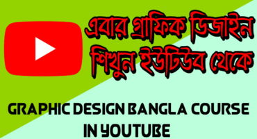 এবার গ্রাফিক ডিজাইনের সম্পূর্ণ বাংলা কোর্স  করুন ইউটিউব থেকেই। Graphic Design Full Course Free.