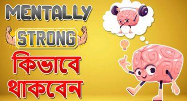 কিভাবে একজন Positive Person হয়ে উঠবেন । Mentally Strong কিভাবে থাকবেন। Bangla Motivational Article