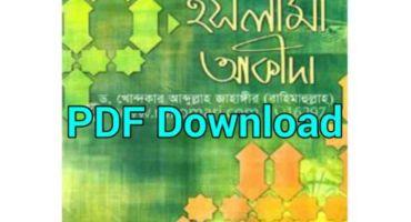 ইসলামী আকীদা PDF Download   Islami Akhida (বর্তমান সময়ের বেস্টসেলার বই)